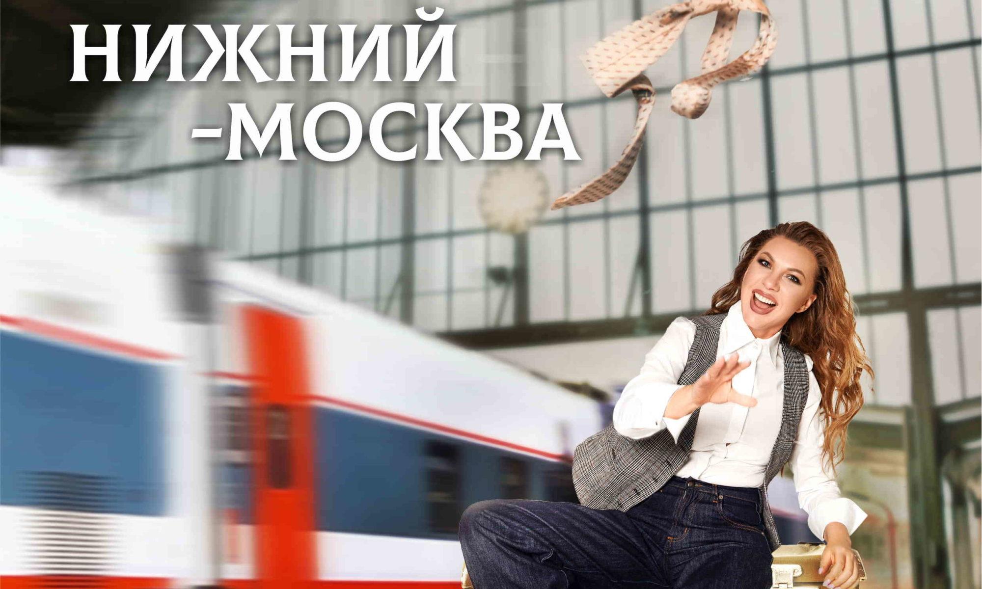 Премьера сингла «Нижний-Москва»