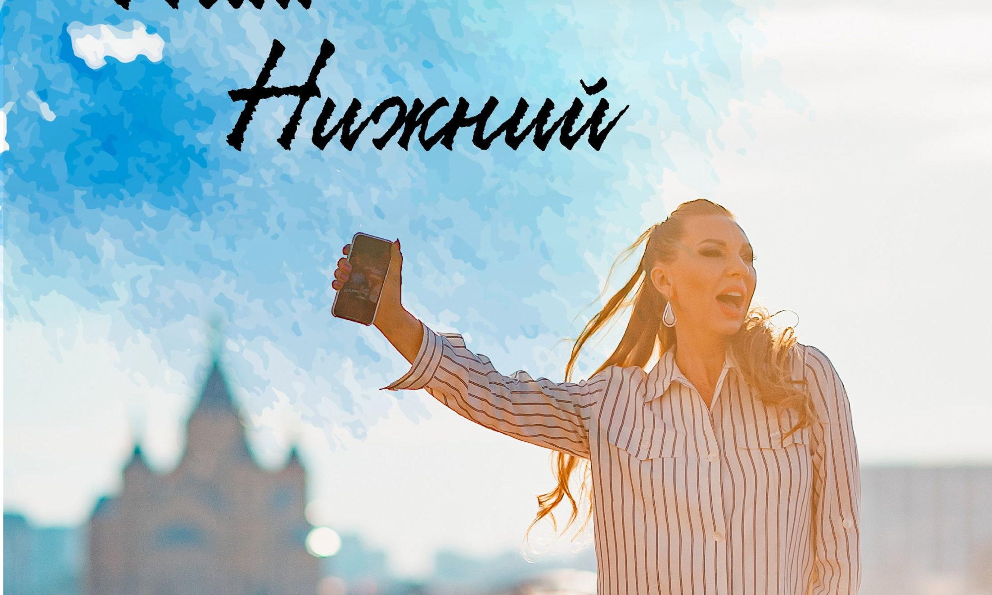 Премьера песни «Наш Нижний»