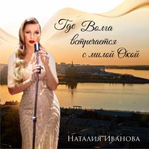 Премьера песни! «Где Волга встречается с милой Окой»