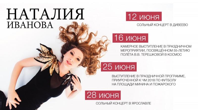 Сольный концерт в Ярославле