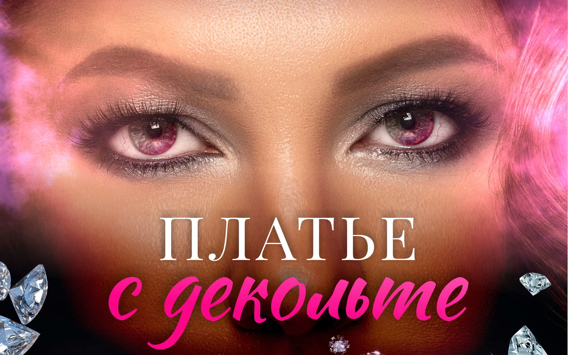 Премьера!  Наталия Иванова - Платье с декольте
