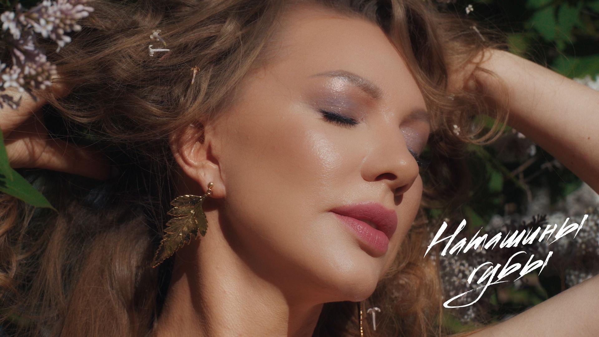 Премьера клипа! Наталия Иванова - Наташины губы 👄
